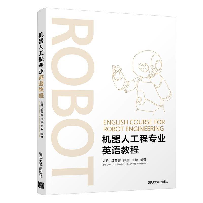 機器人工程專業英語教程-preview-3
