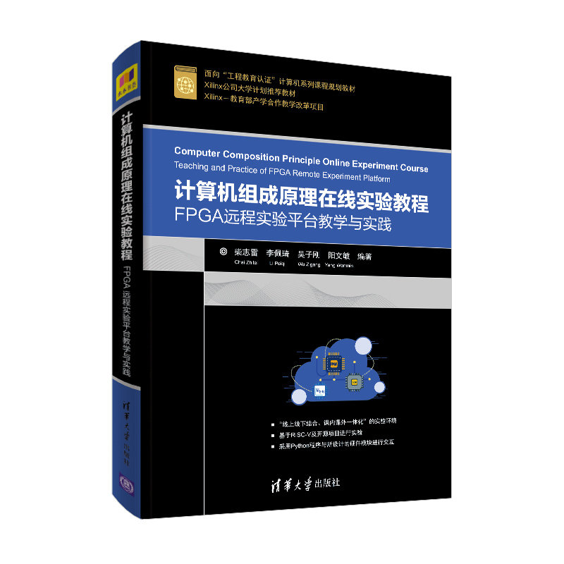 電腦組成原理在線實驗教程——FPGA遠程實驗平臺教學與實踐-preview-3