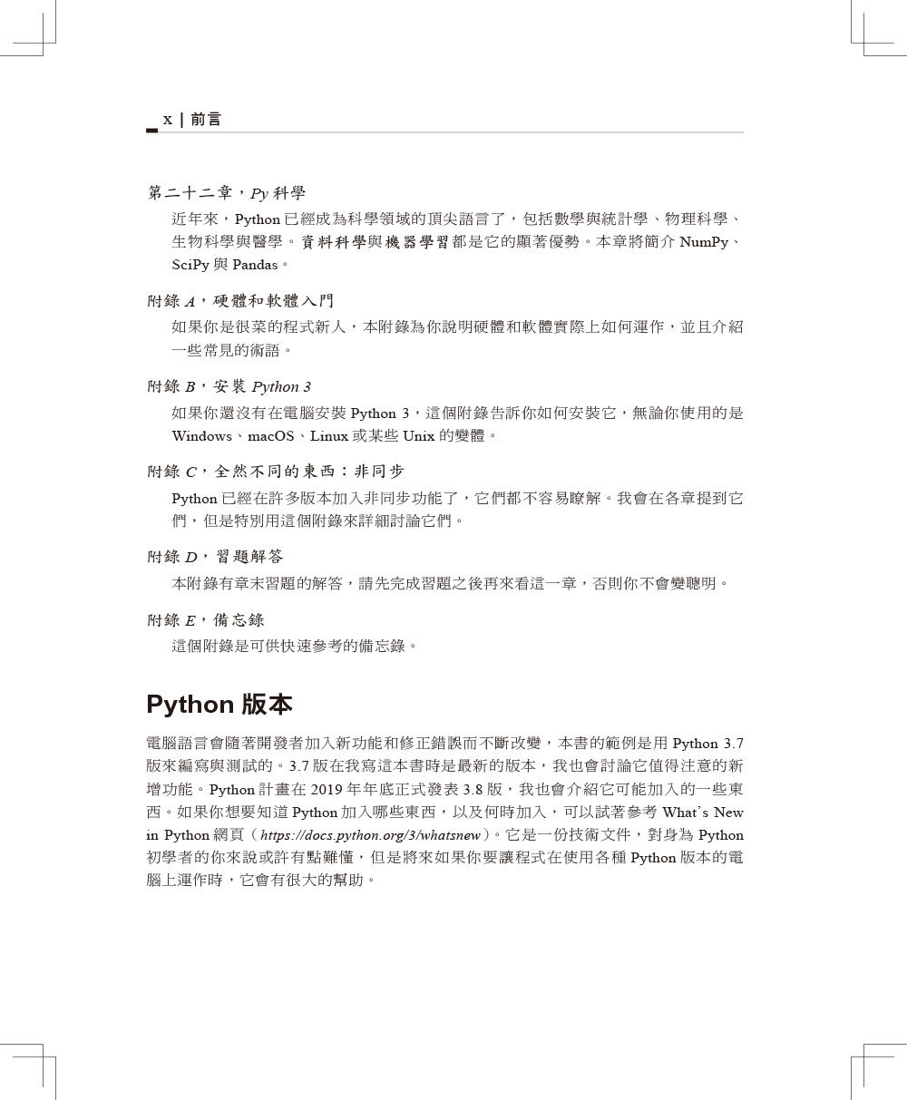 精通 Python|運用簡單的套件進行現代運算, 2/e (Introducing Python: Modern Computing in Simple Packages, 2/e)-preview-6