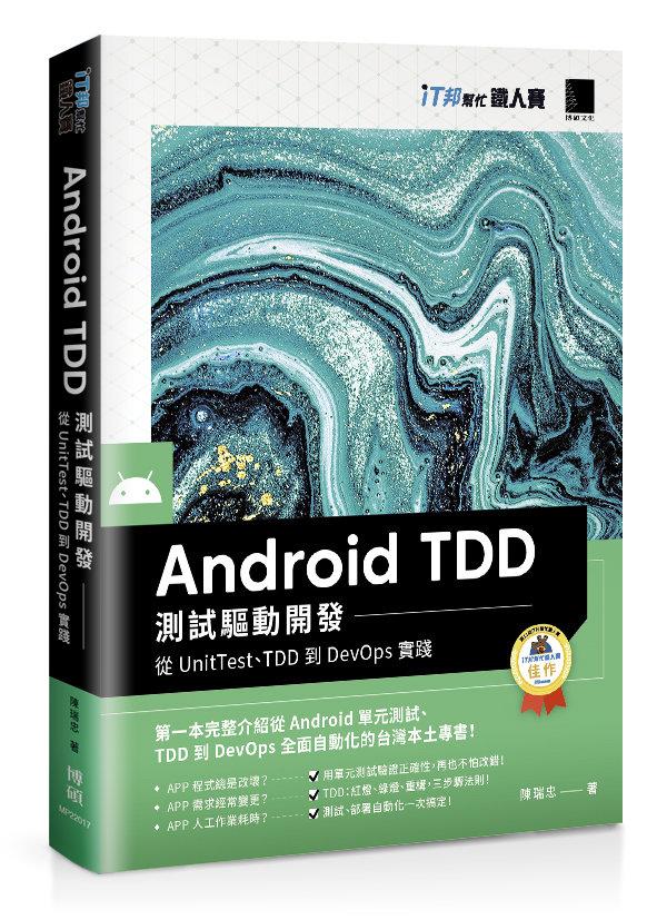 Android TDD 測試驅動開發:從 UnitTest、TDD 到 DevOps 實踐(iT邦幫忙鐵人賽系列書)-preview-1