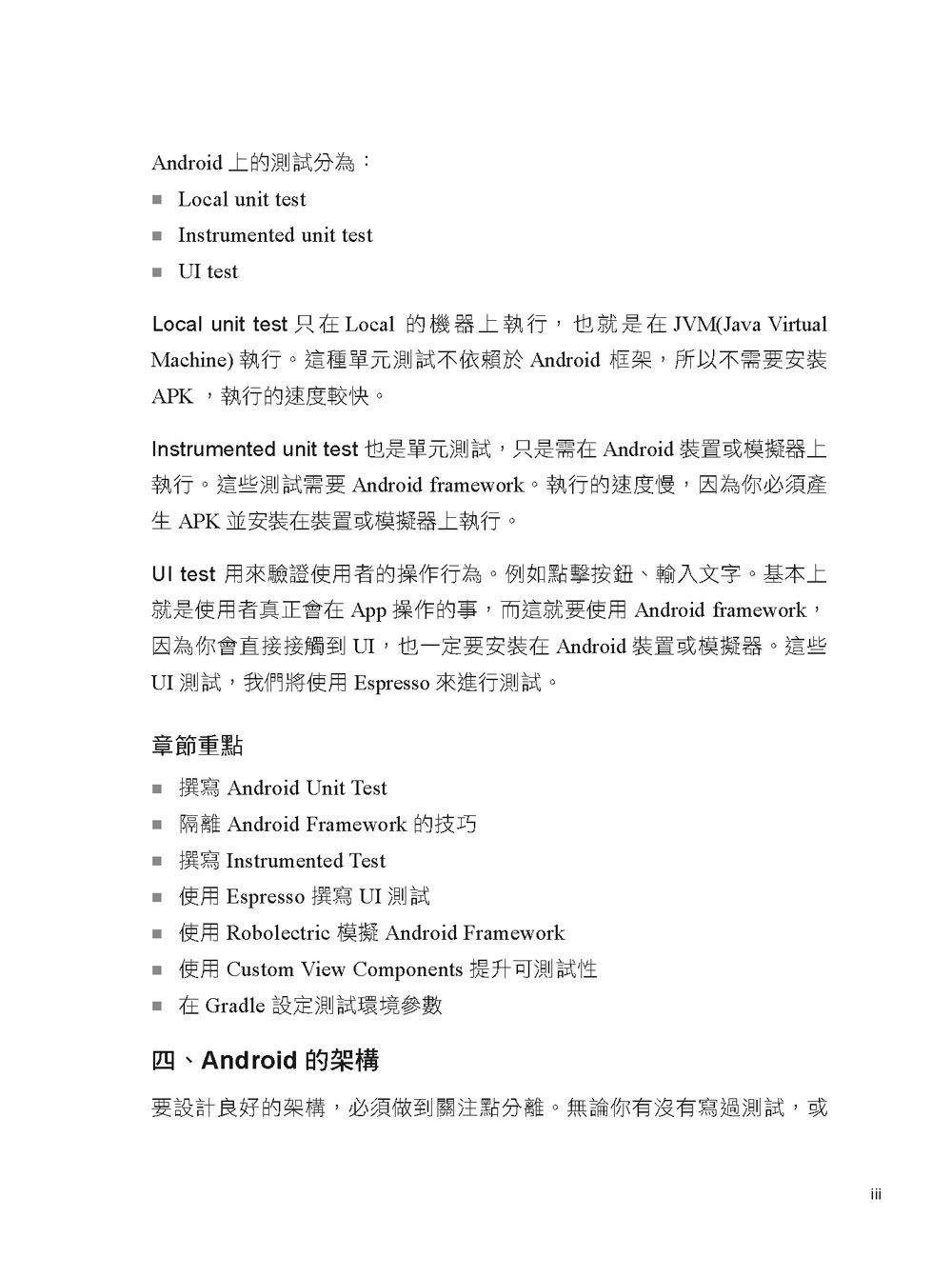 Android TDD 測試驅動開發:從 UnitTest、TDD 到 DevOps 實踐(iT邦幫忙鐵人賽系列書)-preview-4