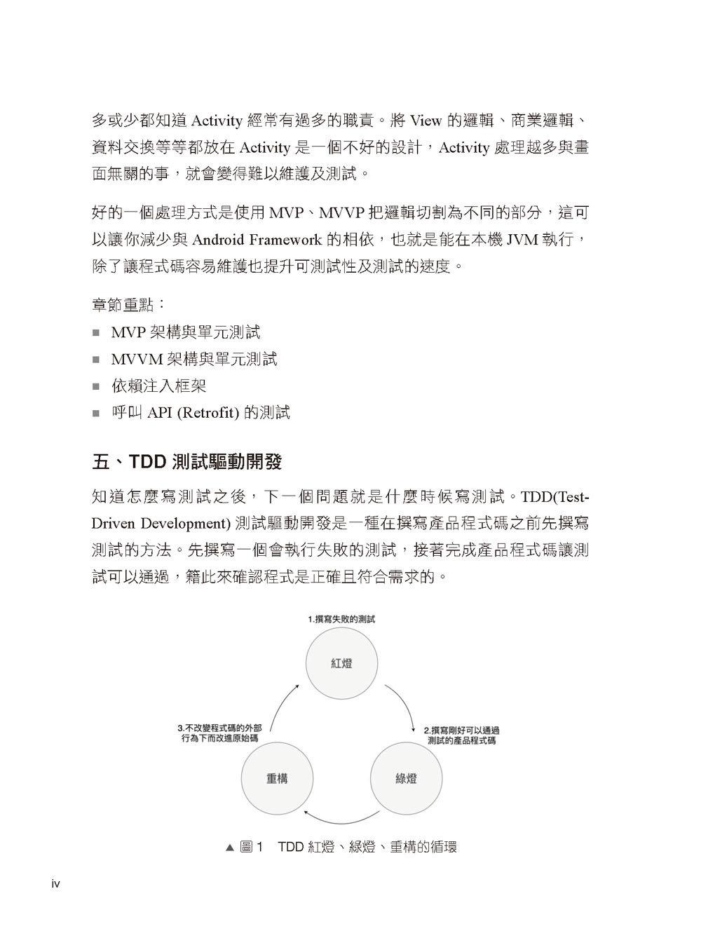 Android TDD 測試驅動開發:從 UnitTest、TDD 到 DevOps 實踐(iT邦幫忙鐵人賽系列書)-preview-5