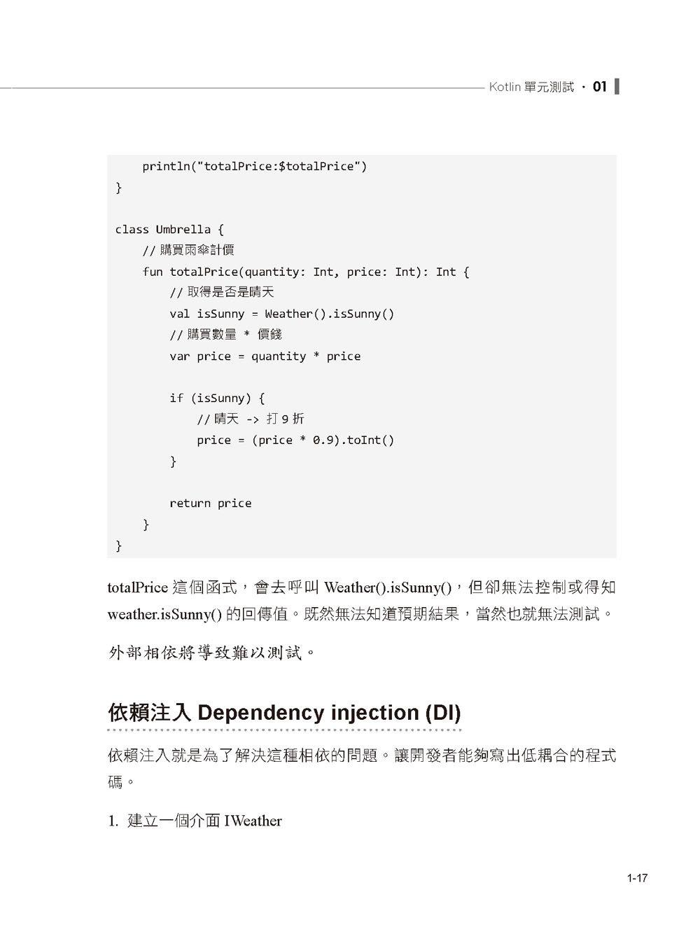 Android TDD 測試驅動開發:從 UnitTest、TDD 到 DevOps 實踐(iT邦幫忙鐵人賽系列書)-preview-11