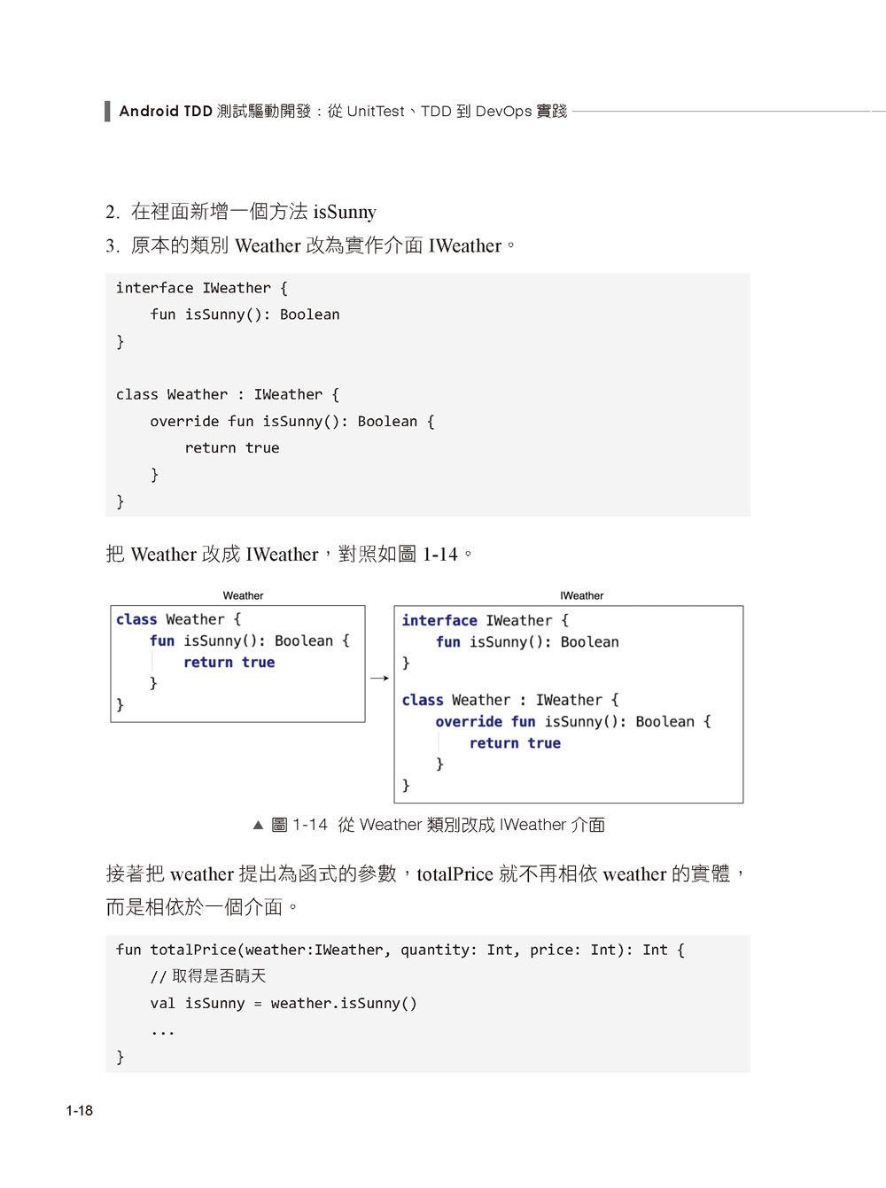 Android TDD 測試驅動開發:從 UnitTest、TDD 到 DevOps 實踐(iT邦幫忙鐵人賽系列書)-preview-12