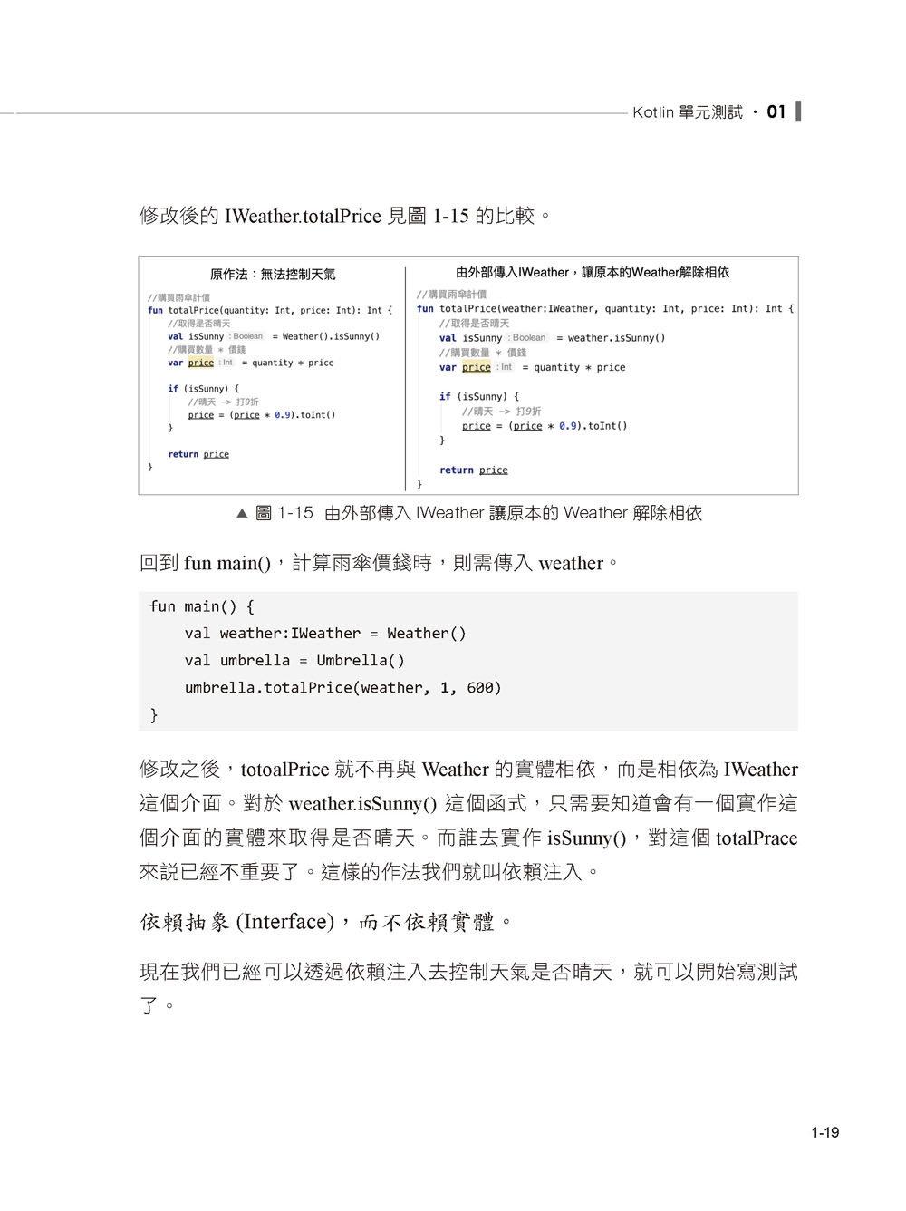 Android TDD 測試驅動開發:從 UnitTest、TDD 到 DevOps 實踐(iT邦幫忙鐵人賽系列書)-preview-13