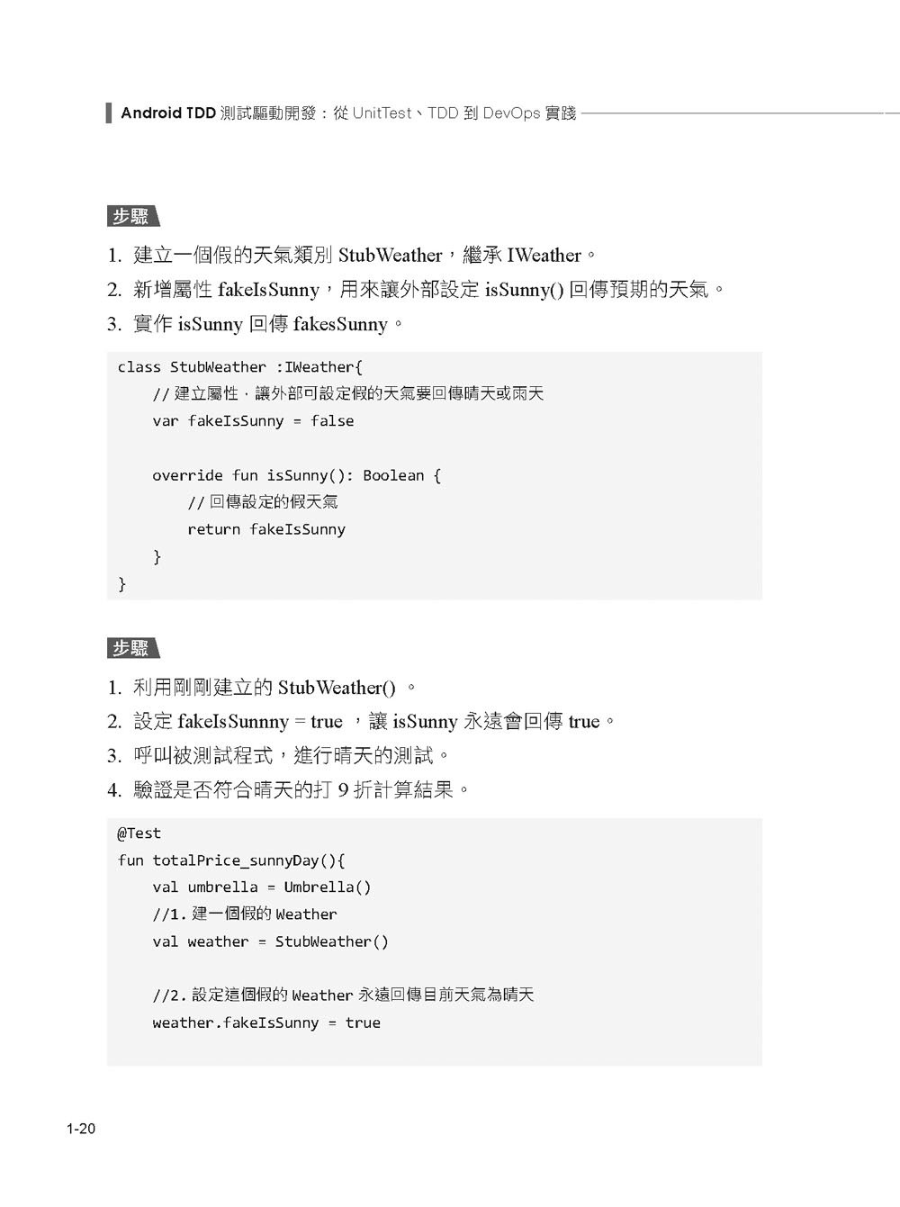 Android TDD 測試驅動開發:從 UnitTest、TDD 到 DevOps 實踐(iT邦幫忙鐵人賽系列書)-preview-14