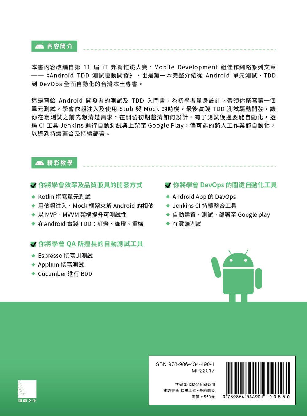 Android TDD 測試驅動開發:從 UnitTest、TDD 到 DevOps 實踐(iT邦幫忙鐵人賽系列書)-preview-16