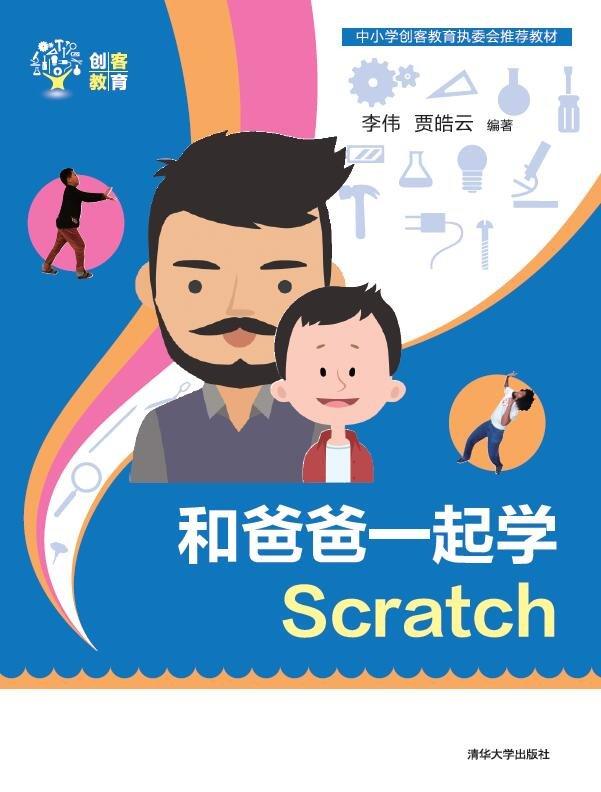和爸爸一起學Scratch-preview-1