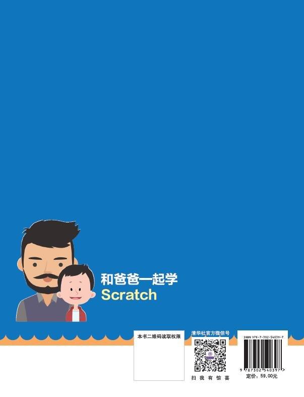 和爸爸一起學Scratch-preview-2