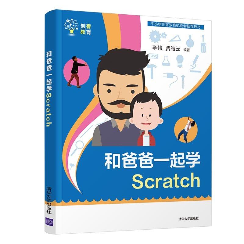 和爸爸一起學Scratch-preview-3