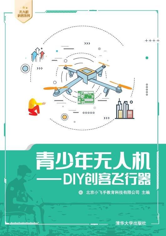 青少年無人機——DIY創客飛行器-preview-1