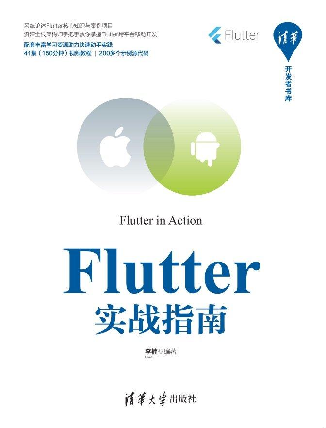 Flutter 實戰指南-preview-1