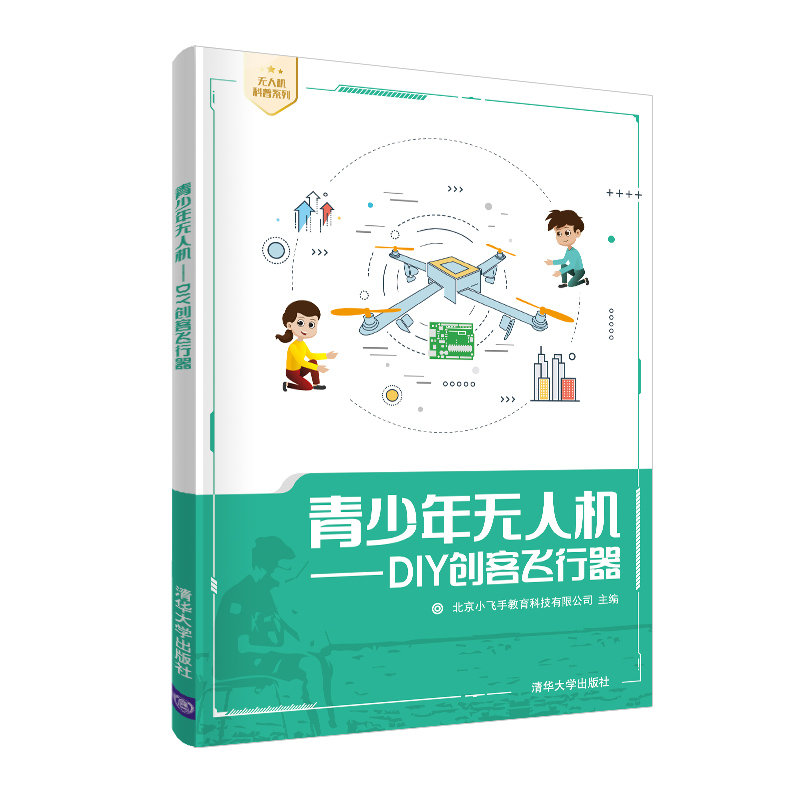 青少年無人機——DIY創客飛行器-preview-3