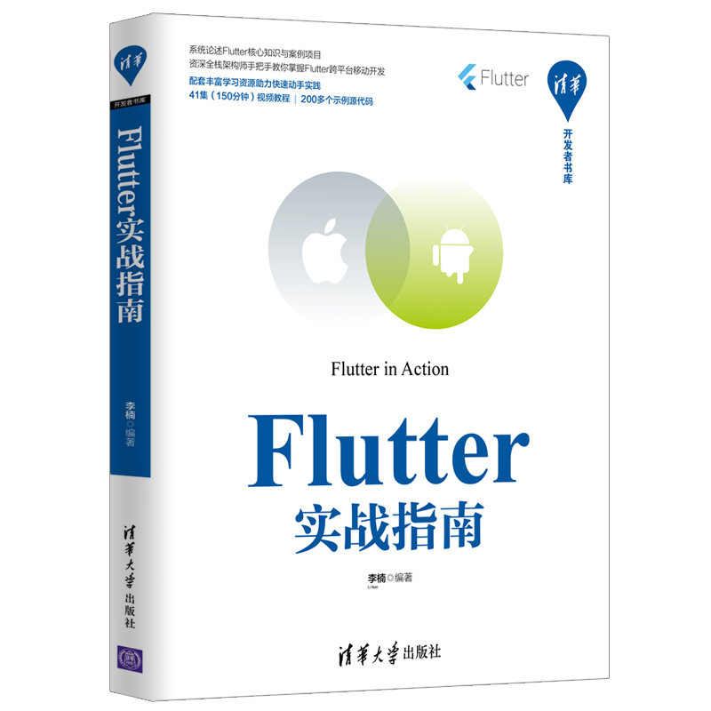 Flutter 實戰指南-preview-3