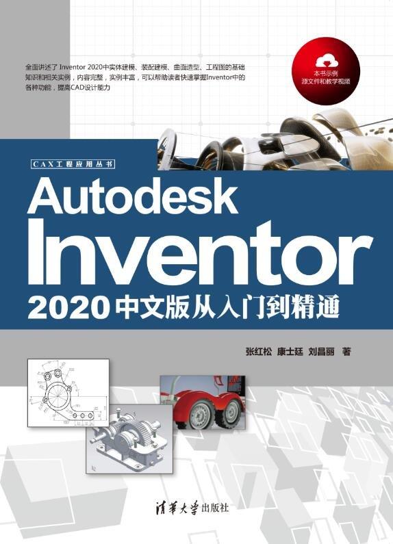 Autodesk Inventor 2020中文版從入門到精通-preview-1