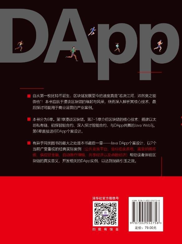 區塊鏈智能合約與DApp應用實戰-preview-2