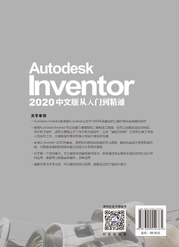 Autodesk Inventor 2020中文版從入門到精通-preview-2