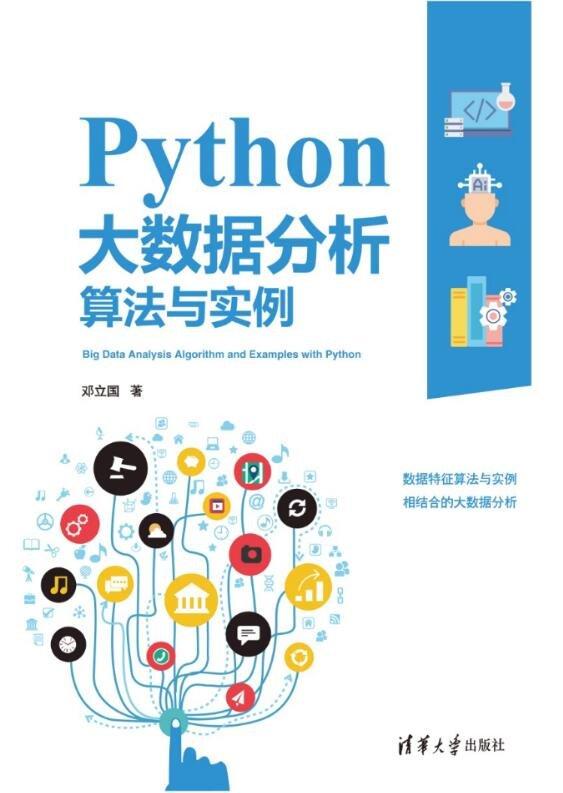 Python 大數據分析算法與實例-preview-1