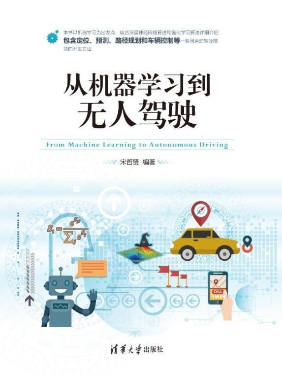 從機器學習到無人駕駛-preview-1