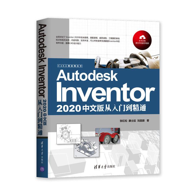 Autodesk Inventor 2020中文版從入門到精通-preview-3