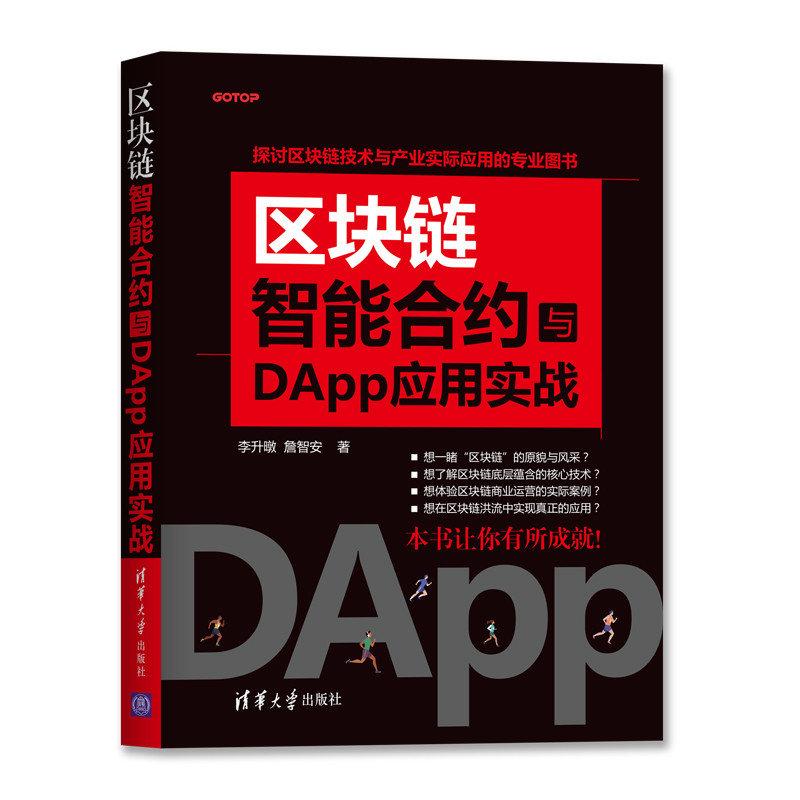 區塊鏈智能合約與DApp應用實戰-preview-3