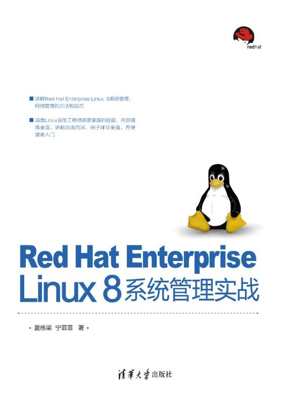 Red Hat Enterprise Linux 8 系統管理實戰-preview-1