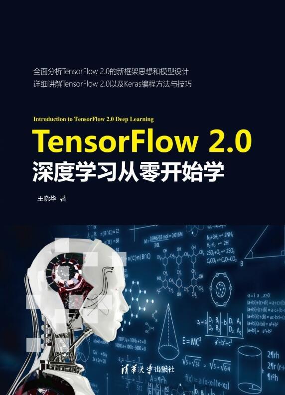 TensorFlow 2.0 深度學習從零開始學-preview-1