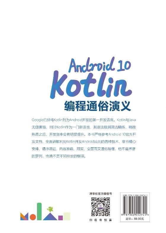 Android 10 Kotlin 編程通俗演義-preview-2