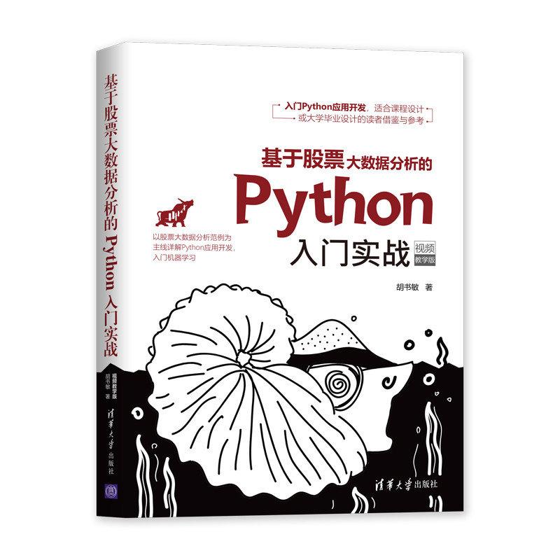 基於股票大數據分析的 Python 入門實戰 (視頻教學版)-preview-3