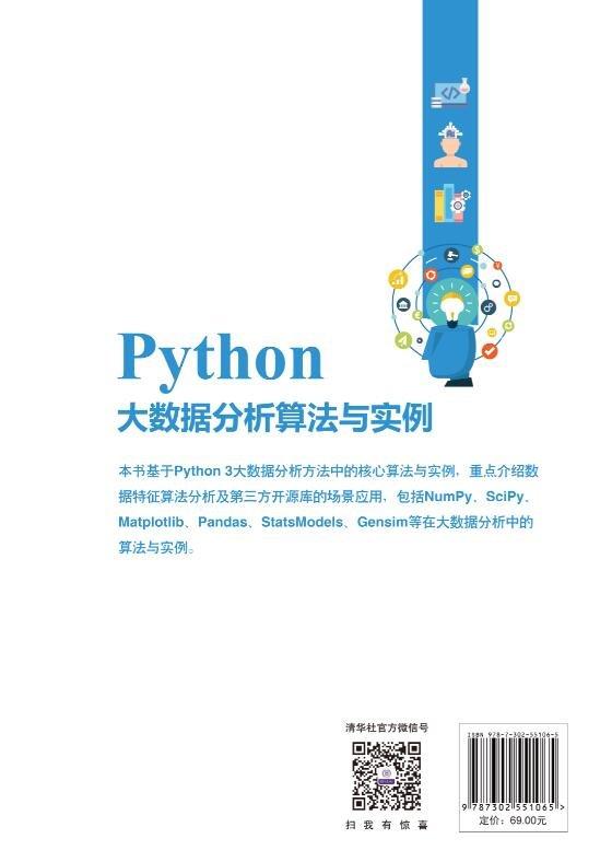 Python 大數據分析算法與實例-preview-2
