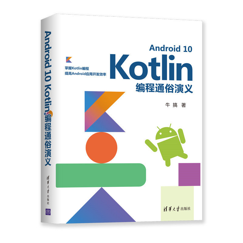 Android 10 Kotlin 編程通俗演義-preview-3