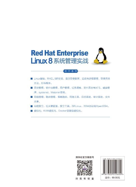 Red Hat Enterprise Linux 8 系統管理實戰-preview-2