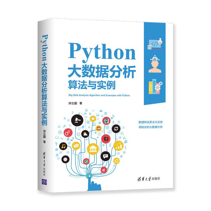 Python 大數據分析算法與實例-preview-3