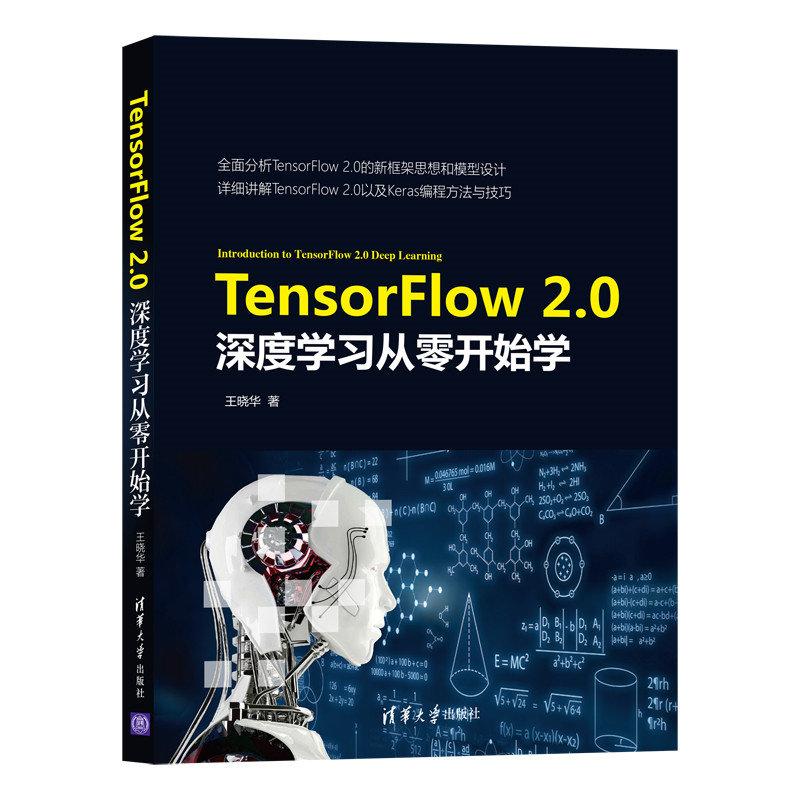 TensorFlow 2.0 深度學習從零開始學-preview-3