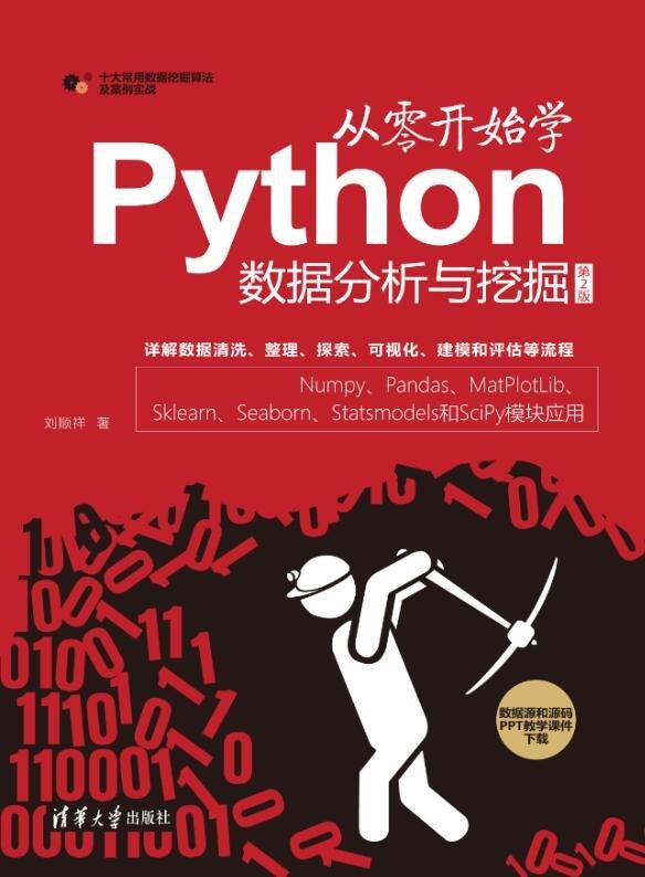 從零開始學Python數據分析與挖掘(第2版)-preview-1