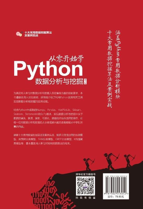 從零開始學Python數據分析與挖掘(第2版)-preview-2