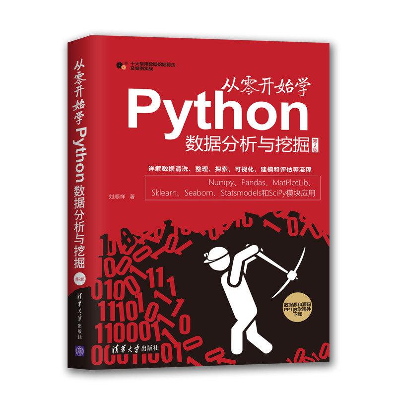 從零開始學Python數據分析與挖掘(第2版)-preview-3