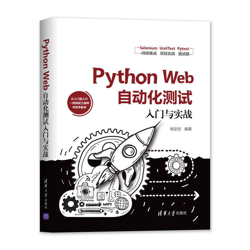 Python Web 自動化測試入門與實戰-preview-3