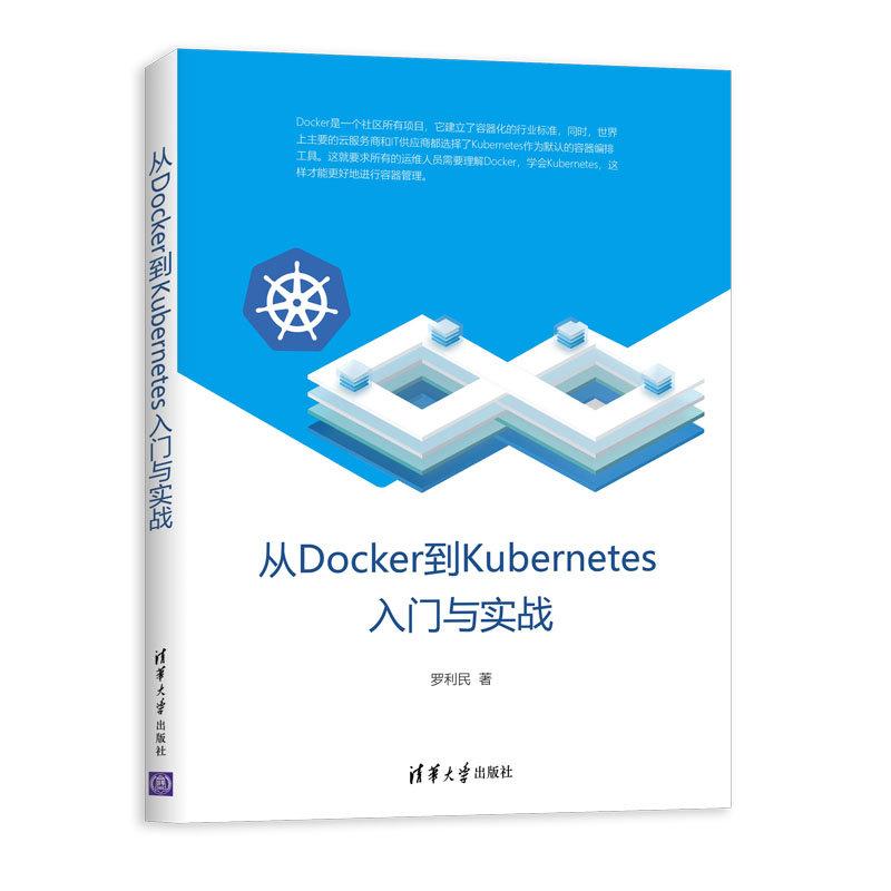 從 Docker 到 Kubernetes 入門與實戰-preview-1