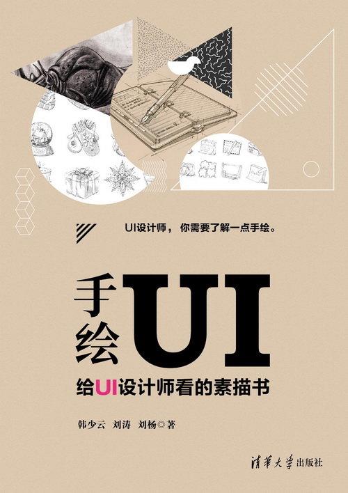 手繪UI——給UI設計師看的素描書-preview-1
