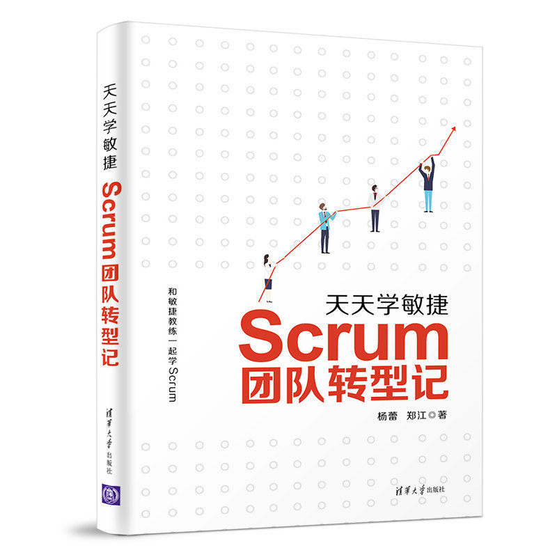 天天學敏捷:Scrum團隊轉型記-preview-3