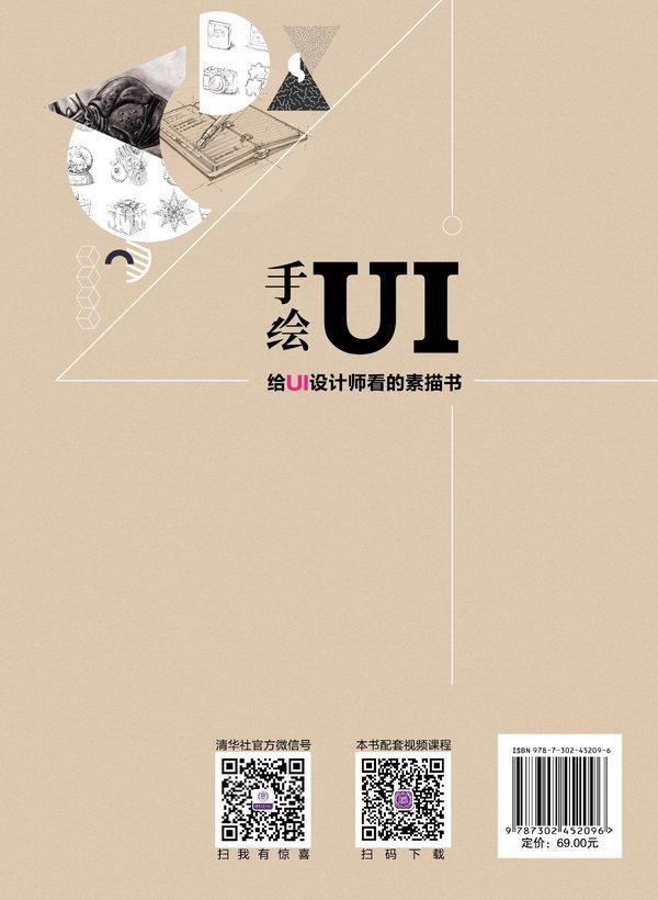 手繪UI——給UI設計師看的素描書-preview-2