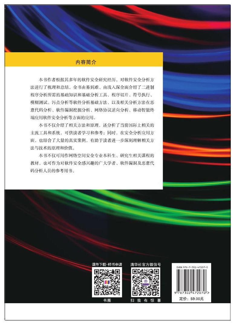 軟件安全分析與應用-preview-2