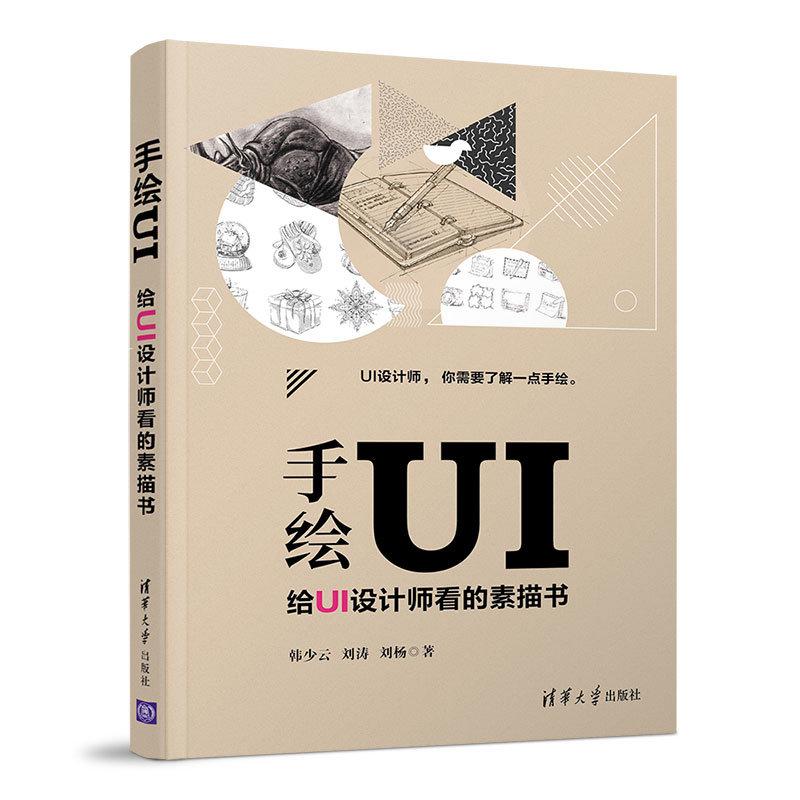 手繪UI——給UI設計師看的素描書-preview-3