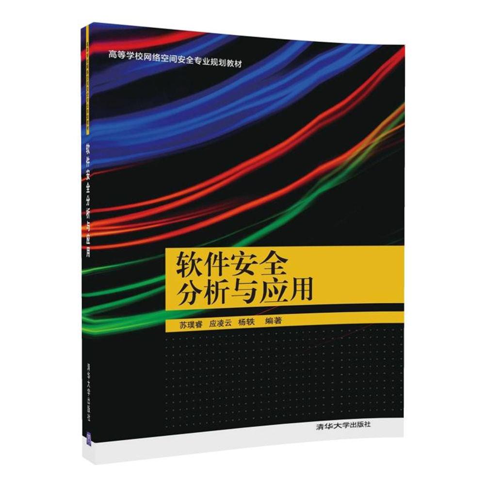 軟件安全分析與應用-preview-3