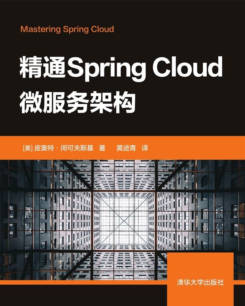 精通Spring Cloud微服務架構-preview-1
