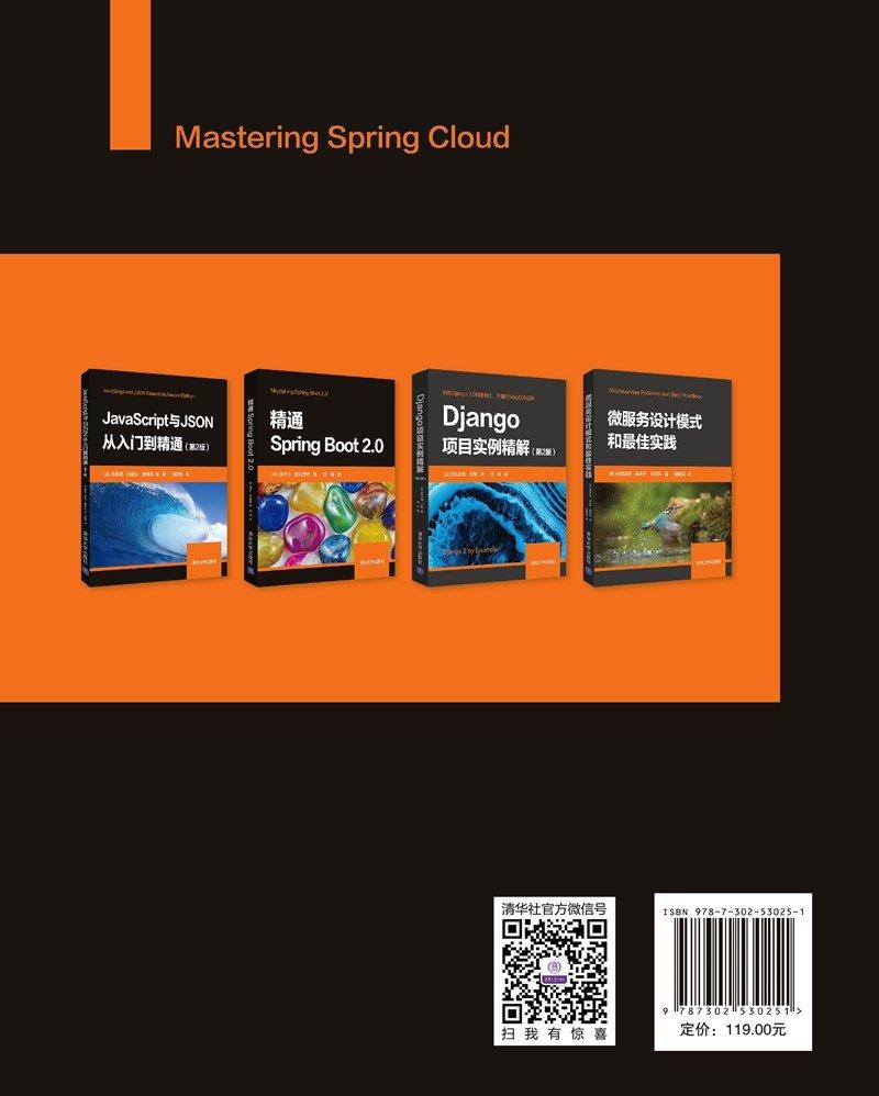 精通Spring Cloud微服務架構-preview-2