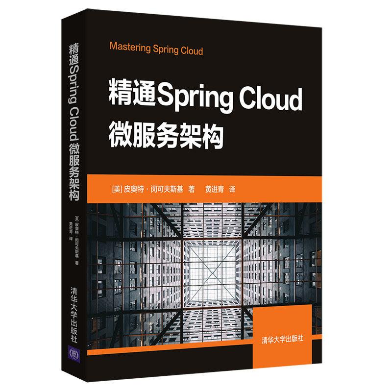 精通Spring Cloud微服務架構-preview-3