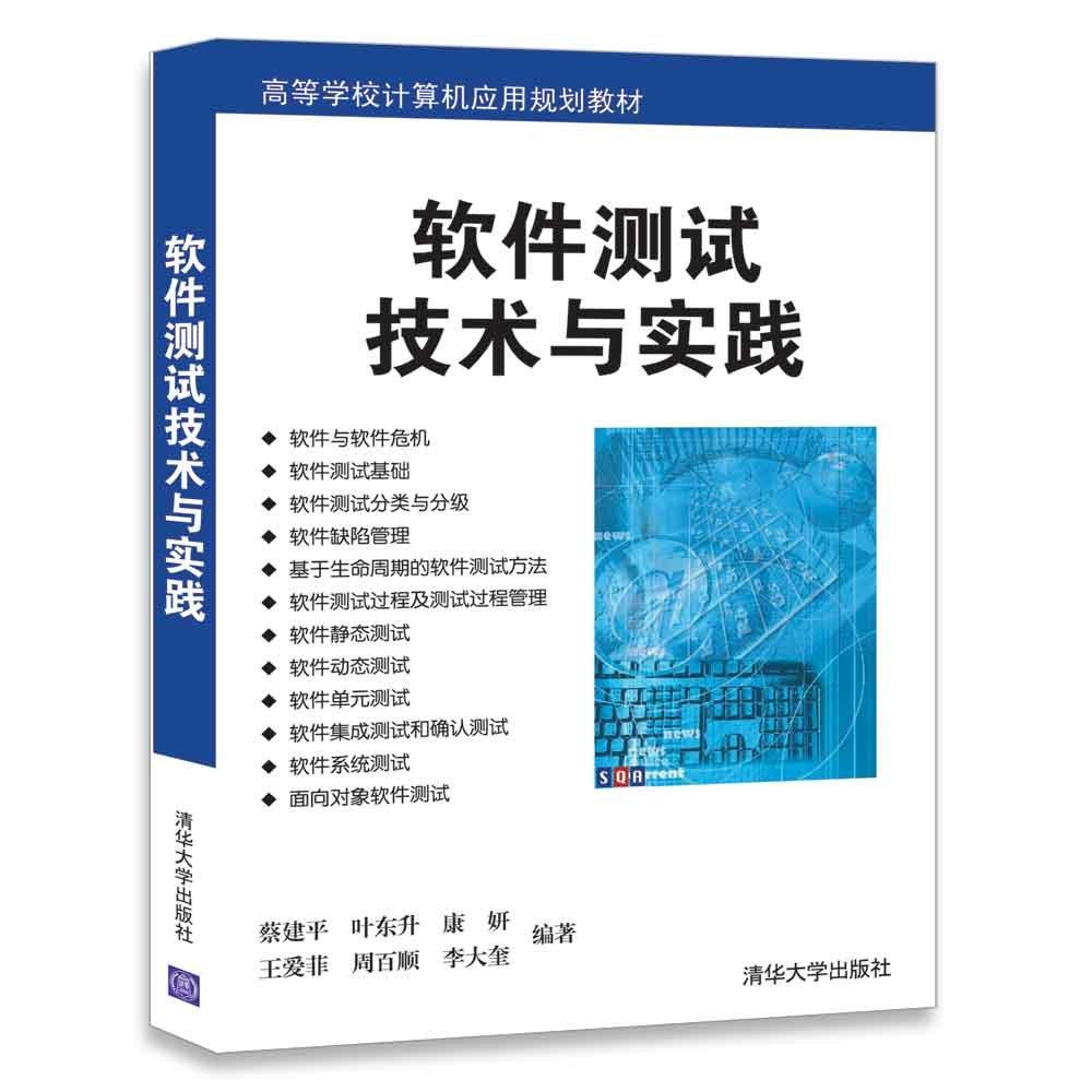 軟件測試技術與實踐-preview-3
