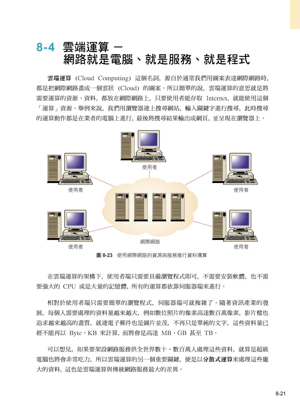 新視界計算機概論, 9/e-preview-4
